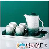茶具套裝 石紋綠水杯套裝喝水杯子家用客廳茶杯茶具陶瓷水具杯具涼冷水壺 8號店