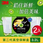 3M FL2E3200 真空保鮮盒3.2L (升級版) 7100194382*2