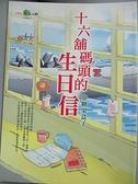 【書寶二手書T2/言情小說_FS8】十六舖碼頭的生日信_糖果盒子作