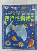 【書寶二手書T7/少年童書_FHJ】夜行性動物全集