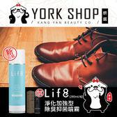 【妍選】life8 淨化加強型-除臭抑菌噴霧 (280ml/瓶)