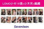 現貨👍Seventeen 明星小卡 LOMO卡片(16張+木夾子+麻繩組)E857-A【玩之內】韓國