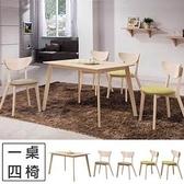 Homelike 芙凱4尺原木餐桌椅組(一桌四椅)(皮餐椅)一桌+皮淺咖啡餐椅X4