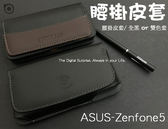 【精選腰掛防消磁】適用 華碩 ZenFone5 T00J T00P T00F 5吋 腰掛皮套橫式皮套手機套保護套手機袋