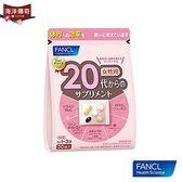 【海洋傳奇】【日本出貨】FANCL 芳珂  20代 女性營養補給品  30包入