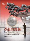 (二手書)赤龍的錢囊:謝田看中國經濟