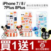 [專區兩件七折] iPhone 7 8 7Plus 8Plus 迪士尼 指環扣 空壓殼 手機殼 米奇 米妮 史迪奇 支架 保護殼