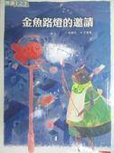 【書寶二手書T1/兒童文學_NKD】金魚路燈的邀請_侯維玲