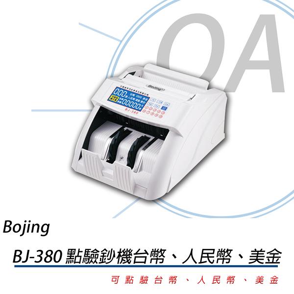 【高士資訊】BOJING BJ-380 台幣 / 人民幣 / 美金 三合一 頂級商務 點驗鈔機 點鈔機 三國貨幣