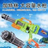 兒童水槍 兒童呲水槍玩具噴水槍戲水抽拉式小孩打水仗神器超大號男孩大容量T 2色