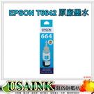 USAINK~ EPSON T6642 /T664200 藍色原廠墨水 適用L100/L110/L120/L200/L210/L300/L350/L355/L455