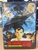 影音專賣店-B08-008-正版DVD*動畫【新海底軍艦:海洋的記憶】-劇場版