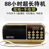 Q22迷你音響便攜插卡老人晨練外放小音箱播放器 夏季上新