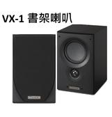 新竹.竹北專業音響店推薦《名展影音》入門款~  英國 Mission  VX-1 書架型喇叭/對