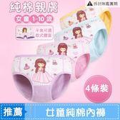女童內褲純棉兒童三角3-4-5-6-8歲中大童女寶寶小學生女孩短褲頭