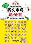 (二手書)泰文字母聽.說.寫(修訂版):把泰語老師帶回家,31堂課看懂泰文說泰語!