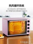 烤箱電烤箱家用烘焙多功能全自動小型烤蛋糕33升大容量迷你igo220V 韓流時裳