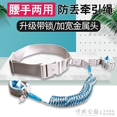 小孩子牽拉繩防跑丟小孩的繩子兒童安全腰帶繩索親子繩子防走失帶 怦然新品