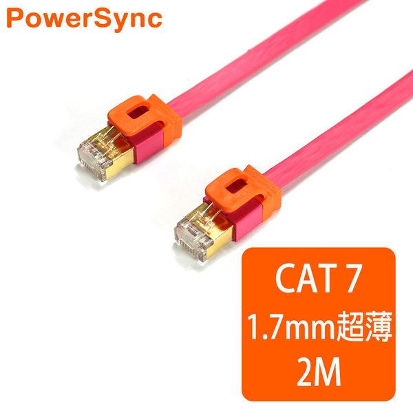 群加 Powersync CAT 7 10Gbps 室內設計款 超高速網路線 RJ45 LAN Cable【超薄扁平線】粉紅色 / 2M (CAT7-EFIMG22)