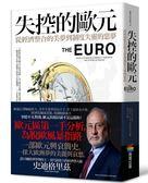 (二手書)失控的歐元︰從經濟整合的美夢到制度失靈的惡夢