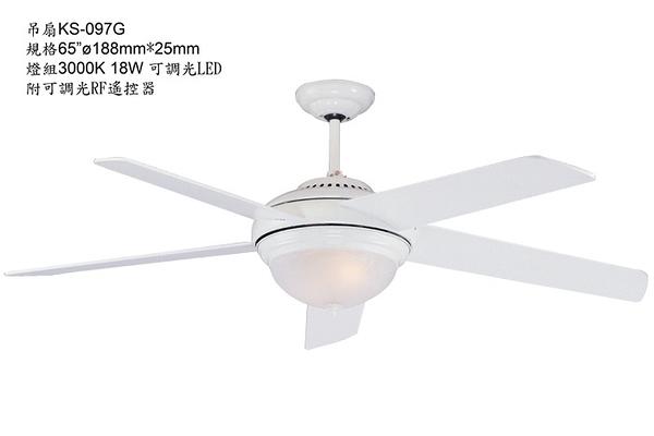 【燈王的店】《台灣製燈王強風吊扇》65吋吊扇+LED18W燈具+附可調光RF遙控器KS-097G(馬達保固十年)