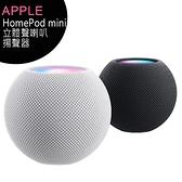 Apple HomePod mini 立體聲喇叭揚聲器◆送加濕器一組$499-