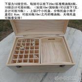 精油盒收納木盒子純實木雙層大容量組合裝精油瓶整理木箱廠家特惠 洛小仙女鞋