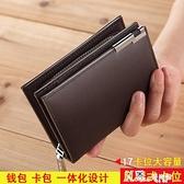 短夾-多卡位男士錢包短款青年軟皮夾學生潮大容量銀行卡套證件位卡包男