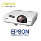 EPSON EB-535W 短距超亮彩商用/教學投影機 (搭配燈型ELPLP87)原廠三年保固