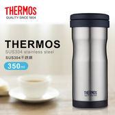 【THERMOS膳魔師】不鏽鋼真空泡茶杯/0.35L(不鏽鋼色)