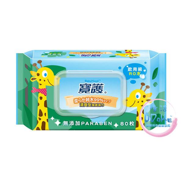 BABYHOOD 寶護清爽型潔膚濕巾80抽 濕紙巾 清爽型 (掀蓋) 清爽濕紙巾 嬰幼兒品【生活ODOKE】