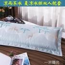 冰絲可水洗}1.2米雙人枕套 1.5夏季長枕頭套 雙人枕芯套夏涼1.8m  一米陽光