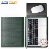筆電包ACECOAT Macbook Pro內膽包 12寸蘋果電腦包 Air13.3筆記本包皮質 【好康免運】