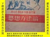 二手書博民逛書店罕見思想方法論(馬克思恩格斯列寧斯大林)(1947年版)Y401755 馬克思、恩格斯