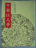 【書寶二手書T1/命理_KGC】中華姓名學_阮茂森