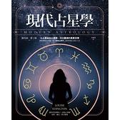 現代占星學(以占星結合心理學.找出靈魂的真實目標)
