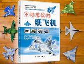 折紙 禮品摺紙不可思議的紙飛機第二版 王勛邦 紙飛機圖紙 模型 紙飛機制作圖解-凡屋