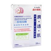 專品藥局 森田藥粧 三重玻尿酸複合原液面膜 10片/盒 【2005239】