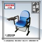 【C.L居家生活館】10-3 視聽連結椅/學生桌椅/補習桌椅