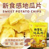巧益 新食感地瓜片 150g【櫻桃飾品】【30655】