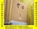 二手書博民逛書店考古罕見1988 1Y14158 出版1988