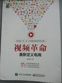 【書寶二手書T4/行銷_WDV】視頻革命:重新定義電商_黃海林