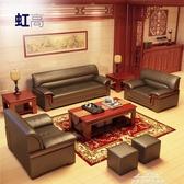 辦公沙發真皮三人位茶幾組合簡約商務會客區接待沙發辦公室 艾莎YYJ