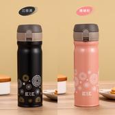 【等一個人咖啡】艾可保溫杯彈蓋380ml-珊瑚粉