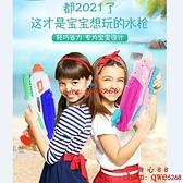 省力水槍兒童玩具背包大容量高壓抽拉式噴水少女孩潑水打水仗【齊心88】