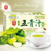 【京工】蔬果五青汁(30入)~360g/盒~純素食