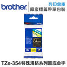 Brother TZ-354/TZe-354 特殊規格系列 黑底金字 標籤帶 (寬度24mm) /適用 PT-2420PC/PT-2430PC/PT-1400
