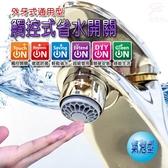 金德恩 台灣製造 氣泡型出水觸控式省水開關省水器HP3065附軟性板手/水龍頭/外牙型/省水閥/節水器