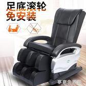 商用多功能按摩椅家用老年人電動沙髮椅 腰部全身按摩器小型揉捏-享家生活館 IGO