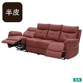 ◎半皮4人用電動可躺式沙發 MEGA RED NITORI宜得利家居